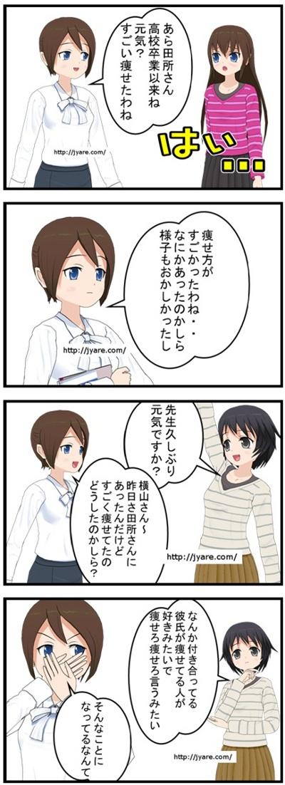 木村佳乃_001