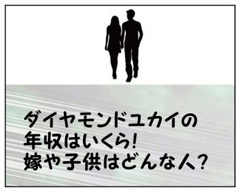 ダイヤモンドユカイ2_002