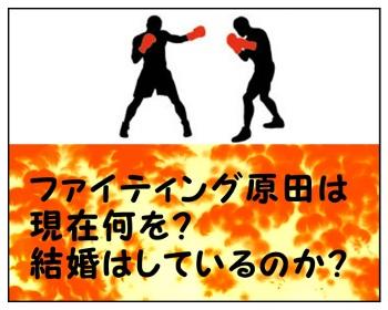 ファイティング原田2_002