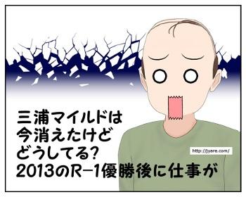 miura2_001