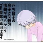 戸川昌子の息子と父親の情報が明らかに?ゴミ屋敷の原因は何?