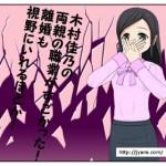 木村佳乃の両親の職業がすごかった!離婚も視野にいれるほどか!