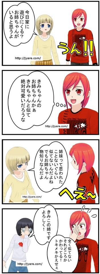 アンガールズ田中2_001