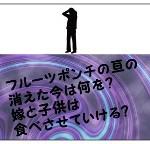 フルーツポンチ亘_003