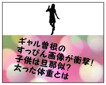 ギャル曽根_002