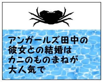 アンガールズ田中_002