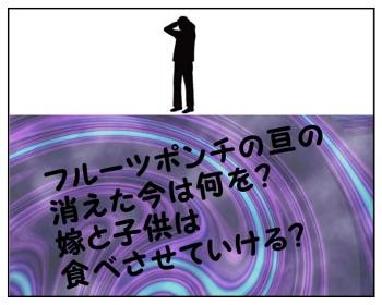 フルーツポンチ亘_002