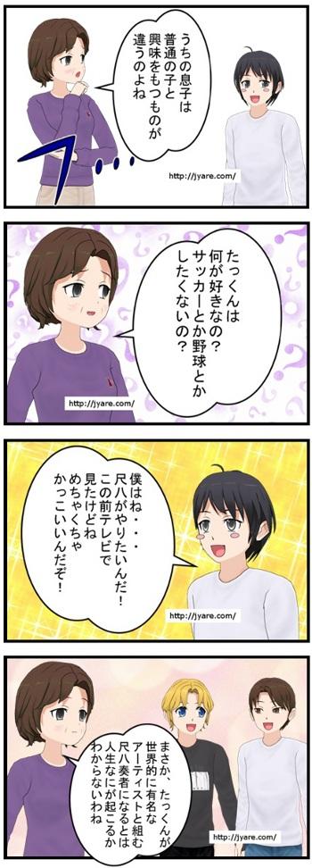 藤原道山2_001