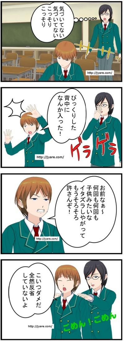 濱田岳_001