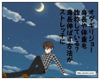 jyo2_001