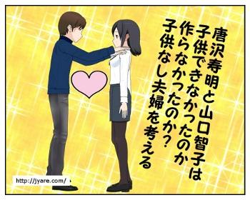 karasawa_001