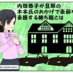 内田恭子が旦那の木本氏のおかげで豪邸を!豪語する勝ち組とは
