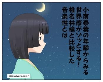 yasuha3_001