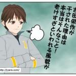 吉田栄作が干された理由は本当はそんなこと!老けすぎといわれる風貌が
