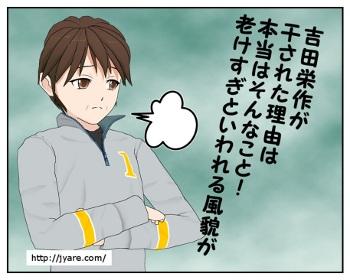 yosida2_001