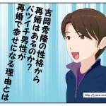 吉岡秀隆の性格から再婚はあるのか?バツイチ男性が再婚で幸せになる理由とは
