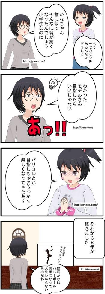 大山加奈3_001