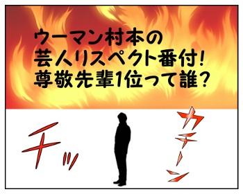 muramoto3_001