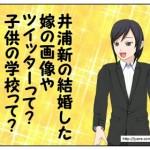 井浦新の結婚した嫁の画像やツイッターって?子供の学校って?
