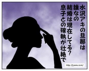 mizusawa_001