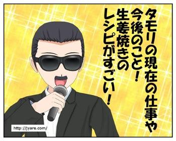 tamori_001