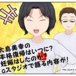 大島美幸は妊娠はしたのか?本格復帰はいつに?aスタジオで語る内容が!