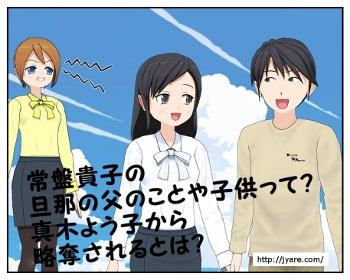 tokiwa_001