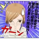 吉澤ひとみの顔や目頭が激変で整形した疑惑が劣化なの?矢口真里との関係が!