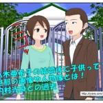 八木亜希子の結婚後に子供って?旦那の画像や人物像とは!内村光良との過去