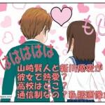 山崎賢人と新川優愛が彼女で熱愛?高校はどこ?通信制なの?私服画像が