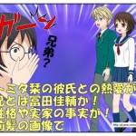 トミタ栞の彼氏との熱愛が!兄とは冨田佳輔か!性格や実家の事実が!前髪の画像で