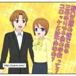 野口五郎の嫁である三井ゆりや子供の学校って?コロッケとは不仲なの?