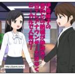 伊藤綾子の彼氏との結婚が秒読み?日テレアナウンサーではなくローカルで人気が!