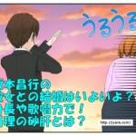 坂本昌行の彼女との結婚はいよいよ?身長や歌唱力で!料理の砂肝とは?