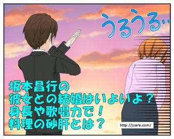 sakamoto_001