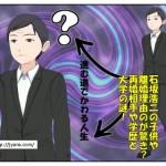 石坂浩二の子供や離婚理由のが驚き?再婚相手や学歴と大学の謎!