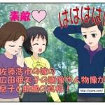 佐藤浩市の嫁の広田亜矢子の画像や人物像が!息子と断絶の真相!