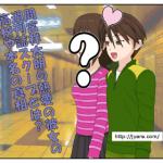 間宮祥太朗の熱愛の彼女の週刊誌スクープとは?高校や本名の真相