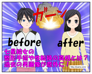 nanahosi_001