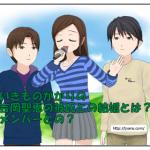 いきものがかりの吉岡聖恵の彼氏との結婚とは?メンバーとの?