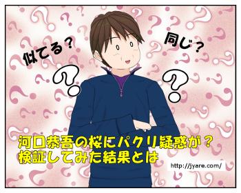 kyougo_001