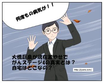 oohasikyo_001