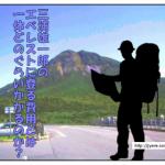 三浦雄一郎のエベレストに登る費用とは一体どのぐらいかかるのか?