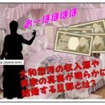 大和悠河の収入源や実家の真実が明らかに!結婚する旦那とは?