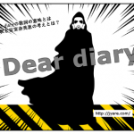 Dear diaryの歌詞の意味とは解釈と安室奈美恵の考えとは?